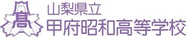 山梨県立甲府昭和高等学校